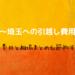 【福岡〜埼玉】の引越し料金相場は?費用を節約する方法も紹介!